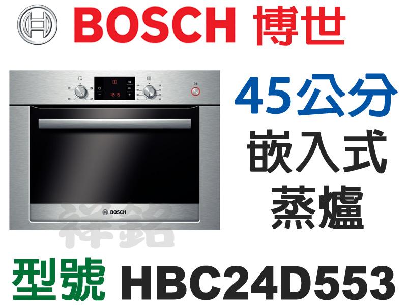 祥銘德國BOSCH博世45公分嵌入式蒸爐HBC24...