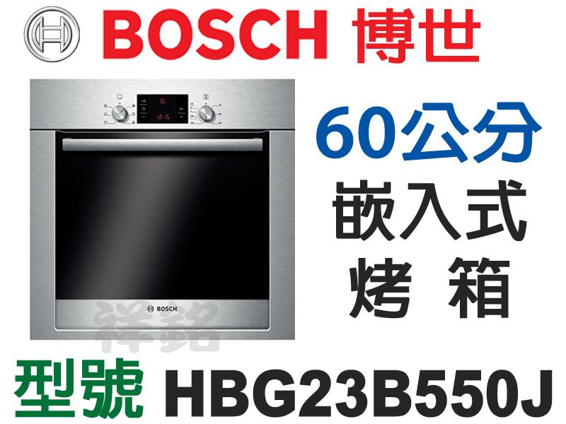祥銘*德國BOSCH博世60公分嵌入式烤箱HBG2...