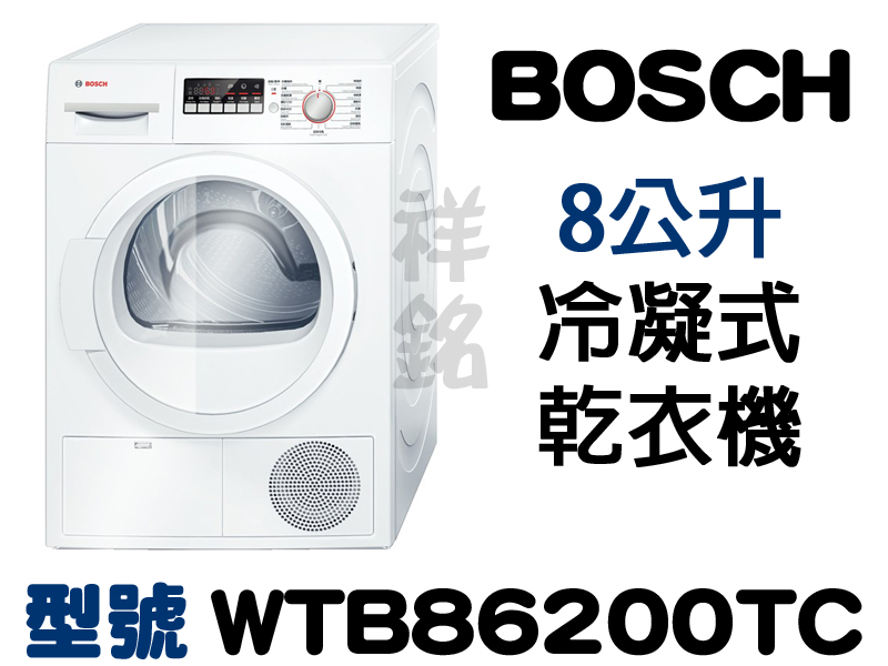 祥銘特價賣BOSCH冷凝式8公升乾衣機WTB862...