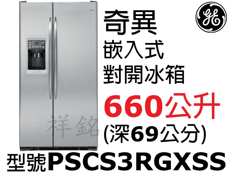 祥銘GE奇異皇室660公升崁入式對開不鏽鋼冰箱PS...