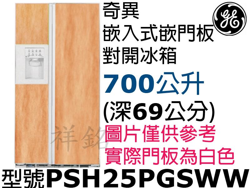 祥銘GE奇異700公升嵌入式可嵌門飾板對開製冰冰箱...