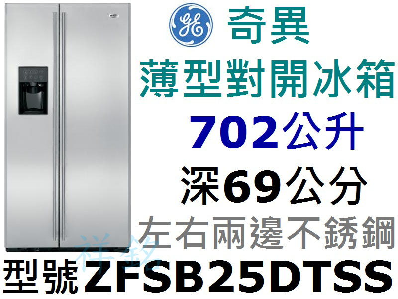 GE Monogram薄型對開冰箱702公升ZFS...