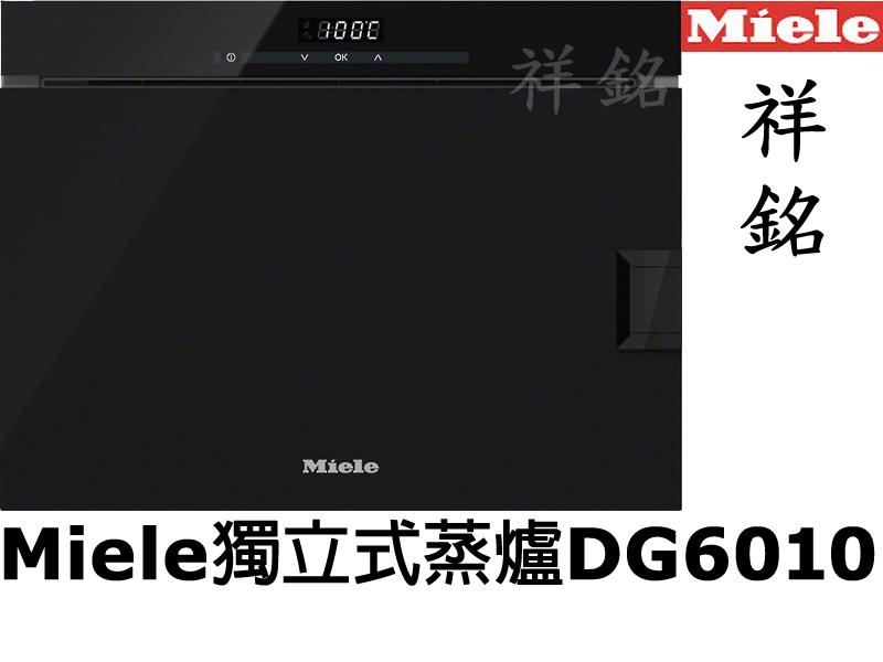 現金折抵7千祥銘嘉儀Miele獨立式蒸爐DG601...