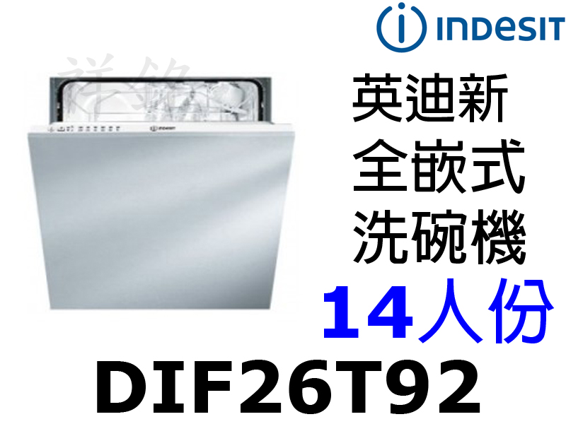祥銘INDESIT英迪新60cm全嵌式洗碗機14人...