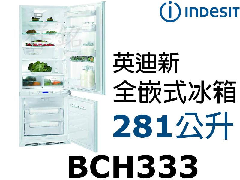 祥銘INDESIT英迪新281公升全嵌式冰箱BCH...
