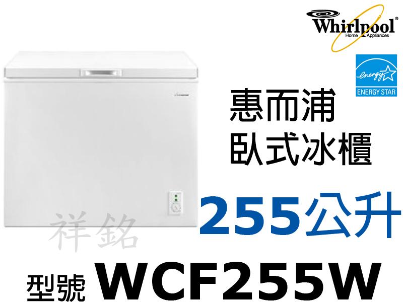 祥銘Whirlpool惠而浦255公升臥式有霜冰櫃...