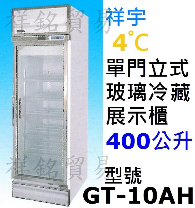 祥銘祥宇單門立式玻璃展示櫃400公升GT-10AH...