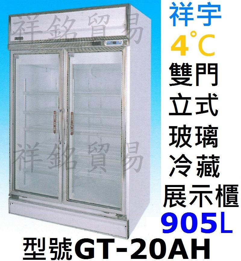 祥銘祥宇雙門立式玻璃展示櫃905公升GT-20AH...