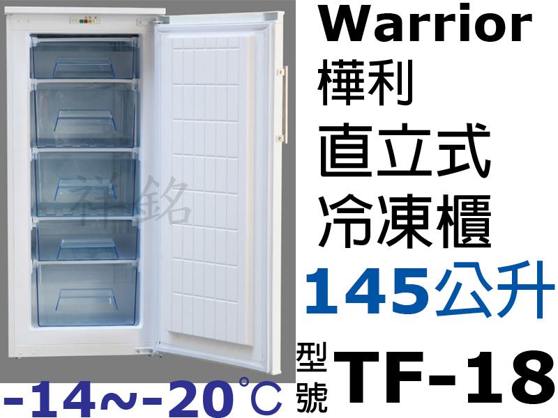 祥銘Warrior樺利145公升4尺直立單門冷凍櫃...