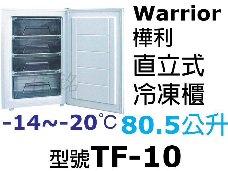 祥銘Warrior樺利80.5公升2尺8直立單門冷...