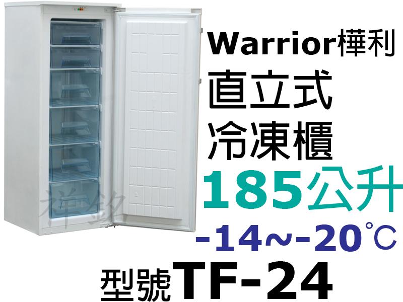 祥銘Warrior樺利185公升4尺8直立單門冷凍...