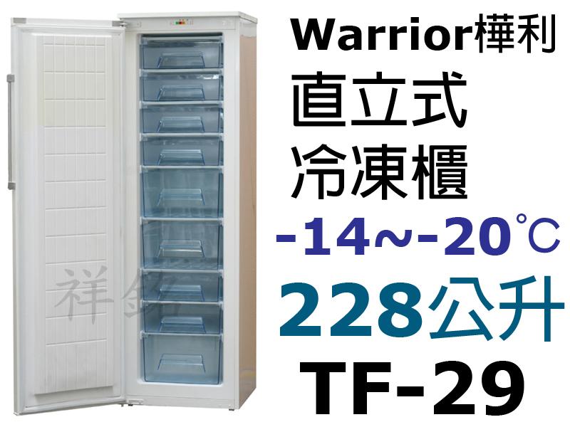 祥銘Warrior樺利228公升5尺9直立單門冷凍...