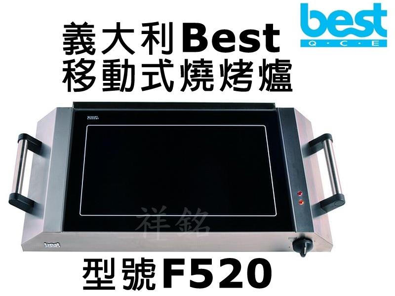祥銘義大利Best貝斯特移動式燒烤爐F520請詢問...