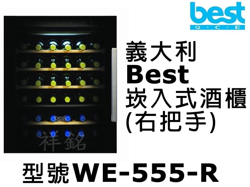祥銘義大利Best貝斯特36瓶WE-555-R崁入...