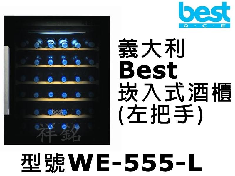 祥銘義大利Best貝斯特36瓶WE-555-L崁入...