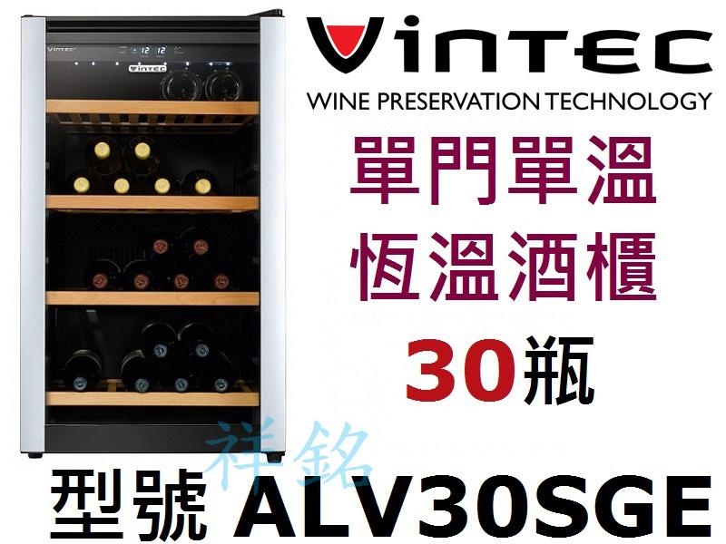 祥銘法國VINTEC單門單溫控恆溫酒櫃30瓶ALV...