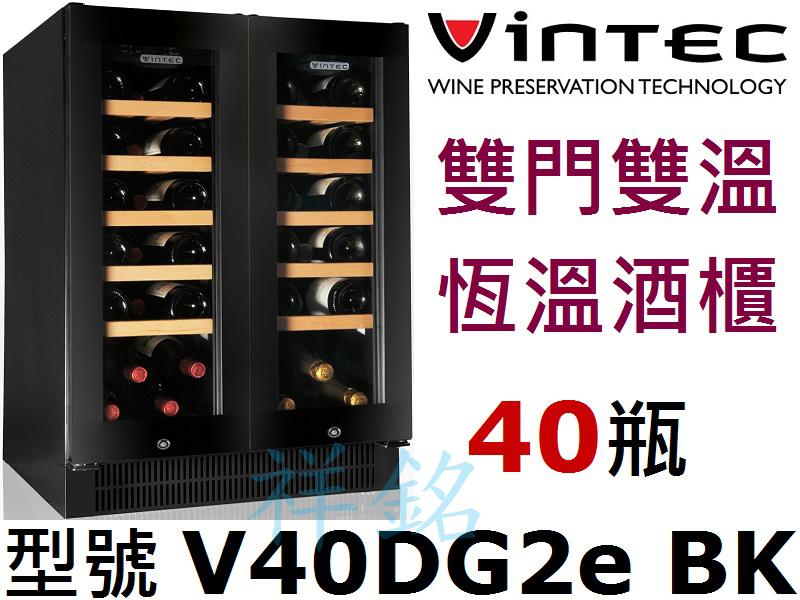祥銘法國VINTEC雙門雙溫控恆溫酒櫃40瓶V40...