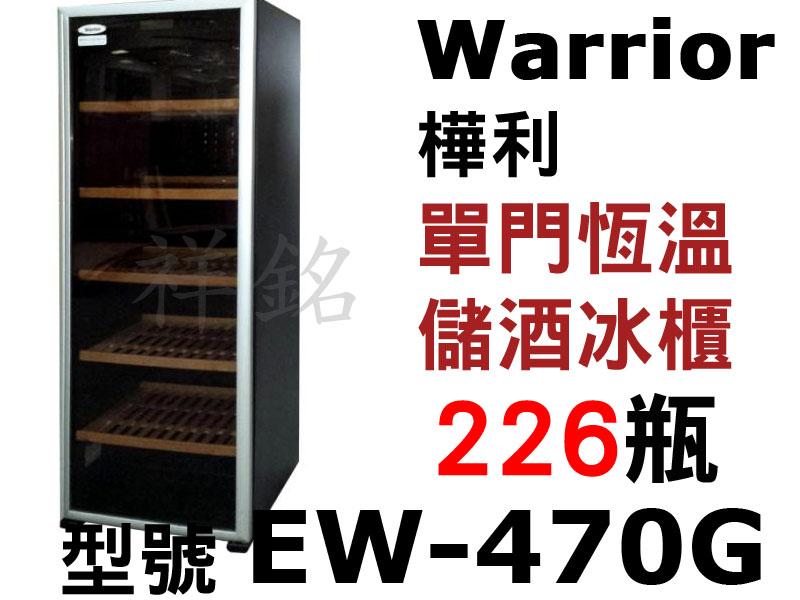 祥銘Warrior樺利恆溫儲酒冰櫃226瓶EW-4...