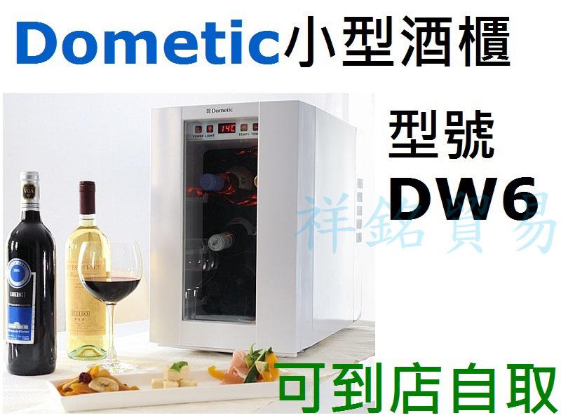 祥銘瑞典Dometic小型酒櫃6瓶型號DW6半導體...