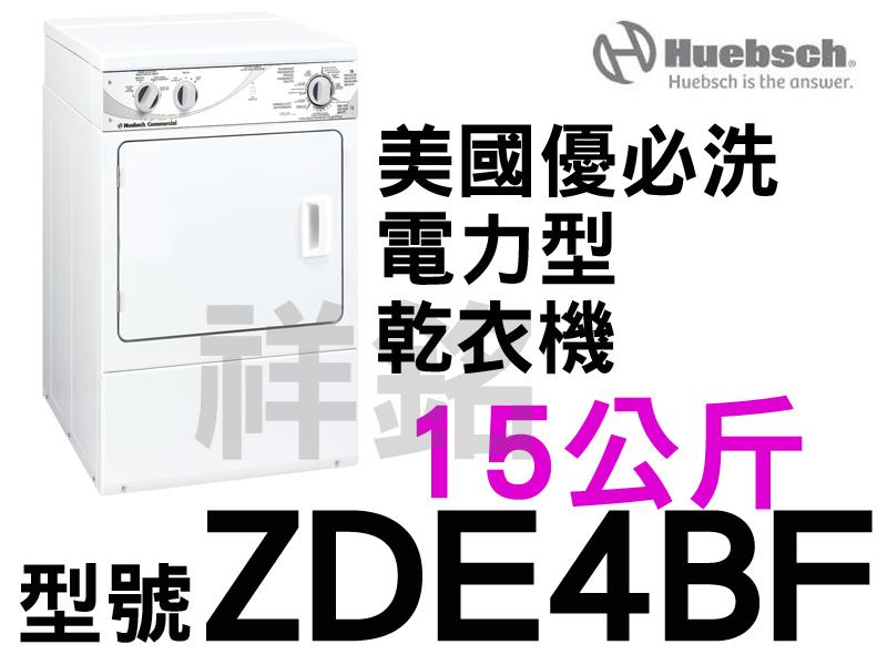 祥銘Huebsch優必洗ZDE4BF前控式15公斤...