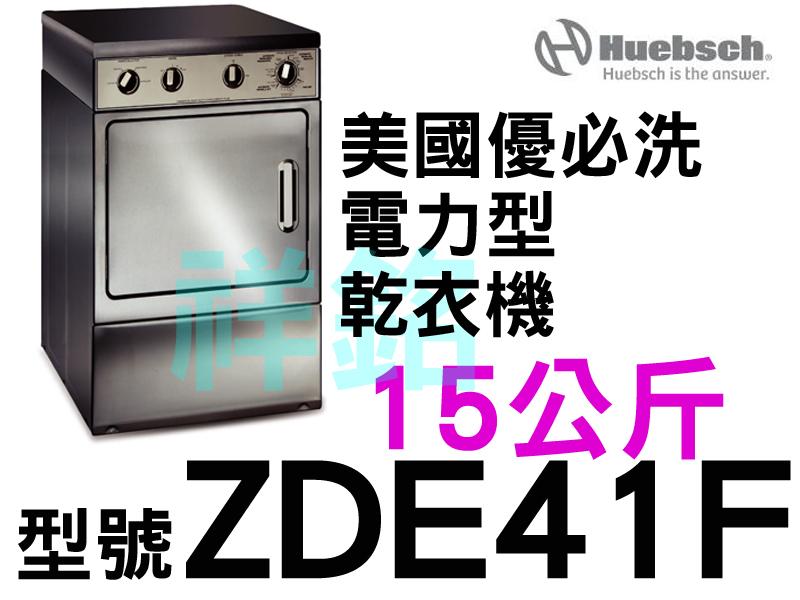 祥銘Huebsch優必洗ZDE41F前控式15公斤...
