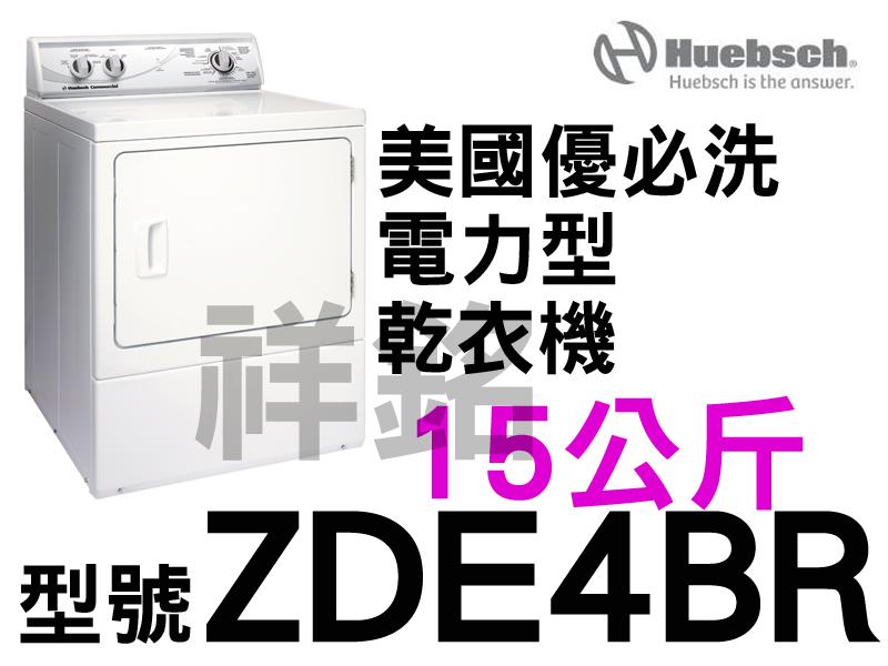 祥銘Huebsch優必洗ZDE4BR後控式15公斤...