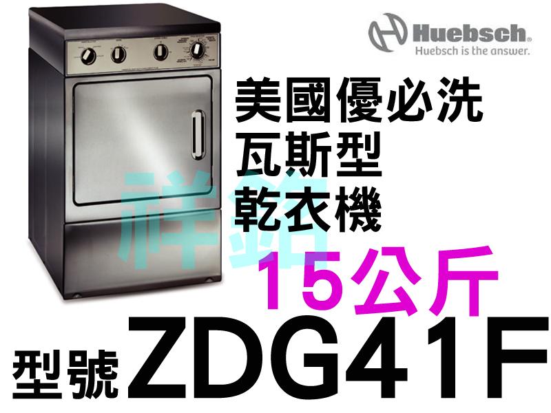 祥銘Huebsch優必洗ZDG41F前控式15公斤...
