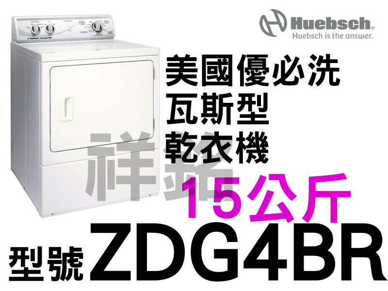 祥銘Huebsch優必洗ZDG4BR後控式15公斤...