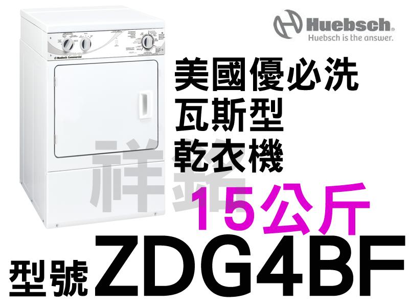 祥銘Huebsch優必洗ZDG4BF前控式15公斤...