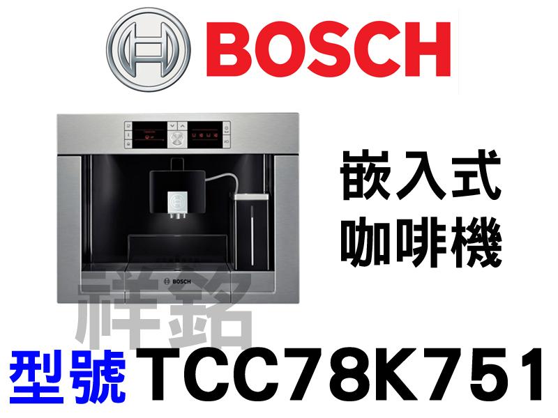 祥銘德國BOSCH博世嵌入式咖啡機TCC78K75...