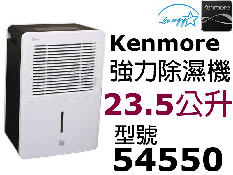 祥銘Kenmore楷模23.5公升美製強力除濕機5...