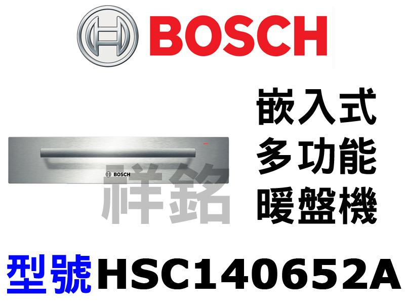 祥銘德國BOSCH博世嵌入式暖盤機HSC14065...