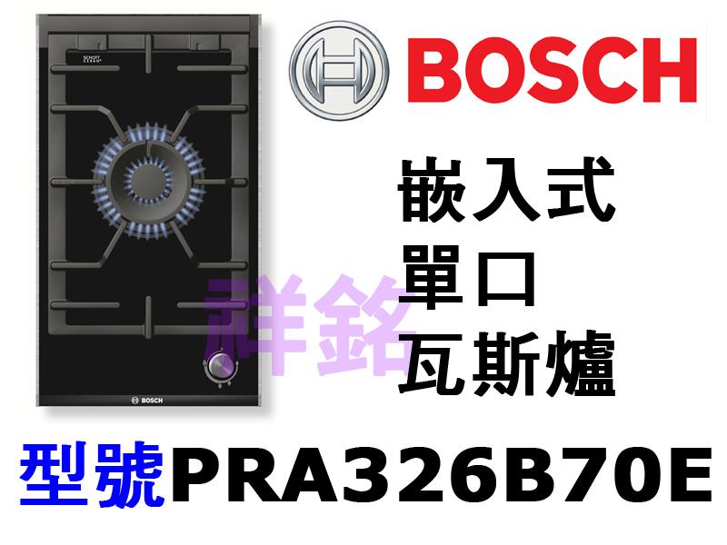 祥銘德國BOSCH博世嵌入式單口瓦斯爐PRA326...