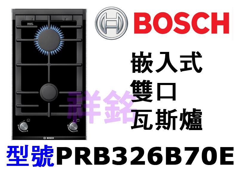 祥銘德國BOSCH博世嵌入式雙口瓦斯爐PRB326...