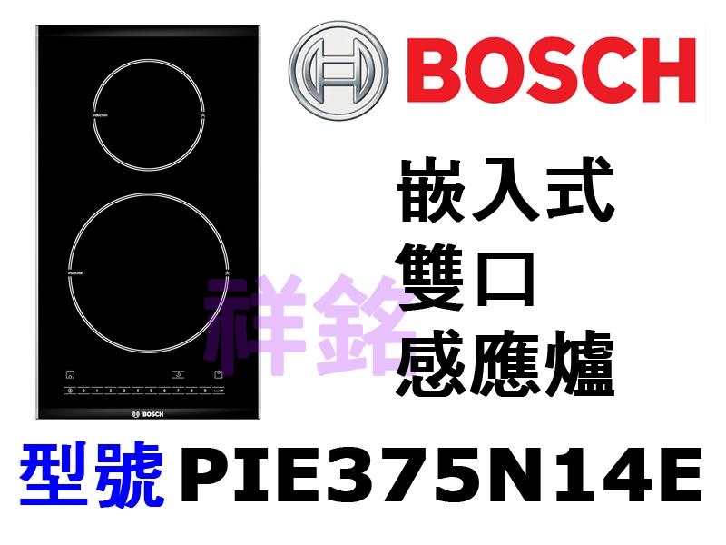 祥銘德國BOSCH博世嵌入式雙口感應爐PIE375...