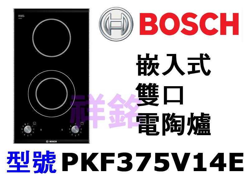 祥銘德國BOSCH博世嵌入式雙口電陶爐PKF375...