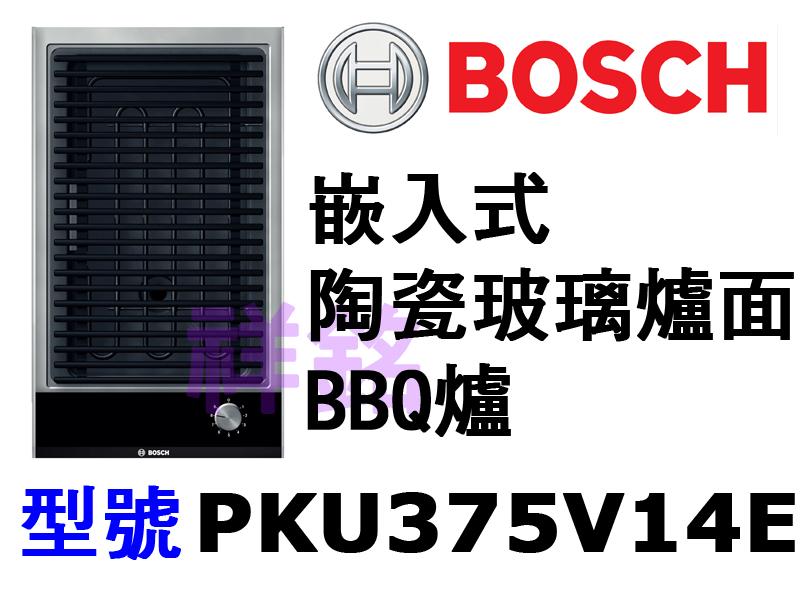 祥銘德國BOSCH博世嵌入式BBQ爐PKU375V...