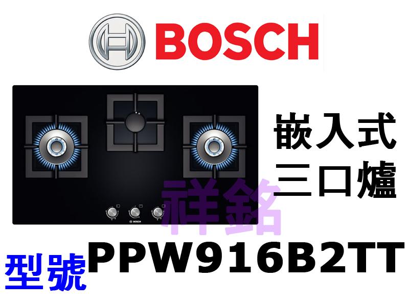 祥銘德國BOSCH博世嵌入式三口爐PPW916B2...