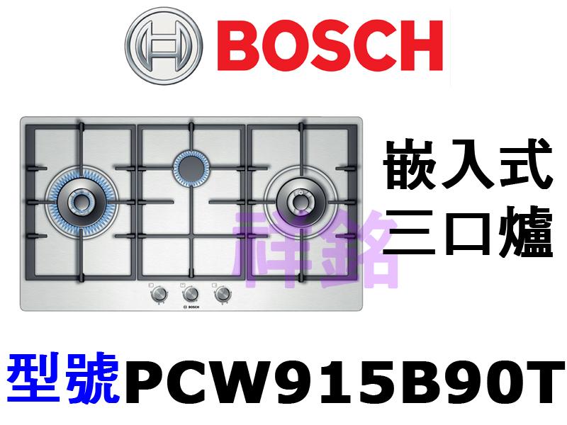 祥銘德國BOSCH博世嵌入式三口電陶爐PCW915...
