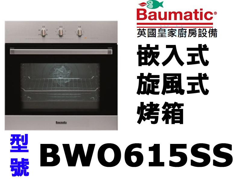 祥銘Baumatic寶瑪客嵌入式多功能旋風式烤箱B...