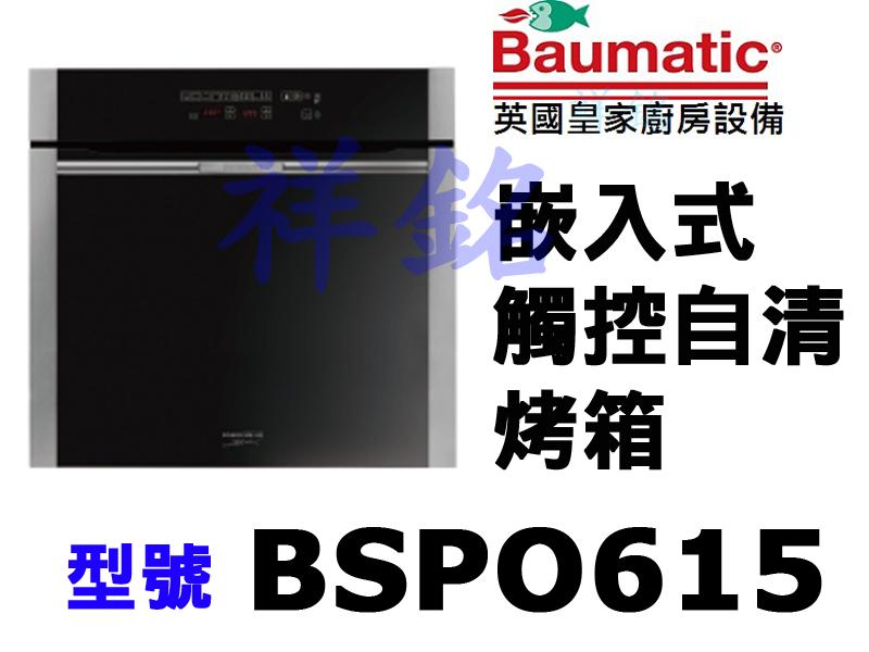 祥銘Baumatic寶瑪客觸控多功能自清烤箱BSP...