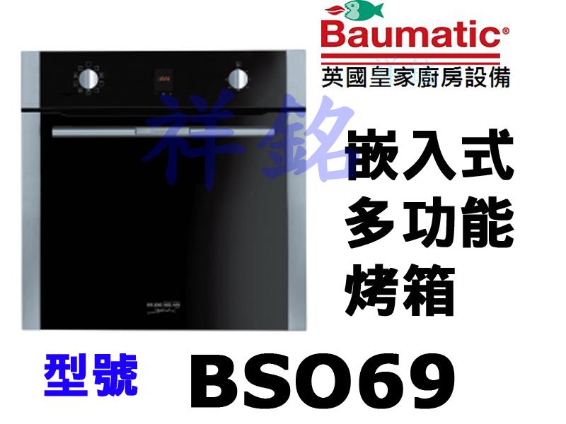 祥銘Baumatic寶瑪客嵌入式專業多功能烤箱BS...