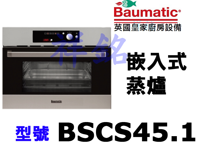 祥銘Baumatic寶瑪客嵌入式蒸爐BSCS45....