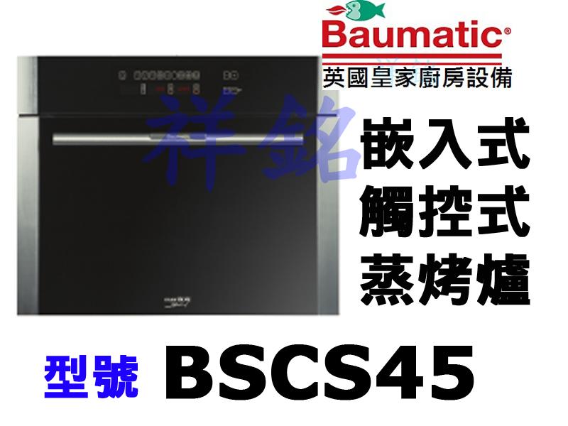祥銘Baumatic寶瑪客嵌入式觸控式蒸烤爐BSC...