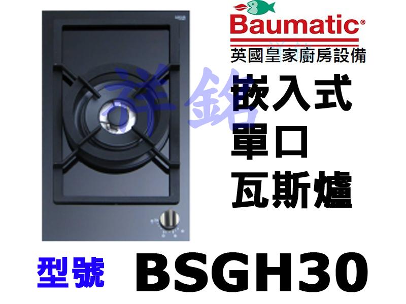 祥銘Baumatic寶瑪客嵌入式玻璃單口瓦斯爐BS...