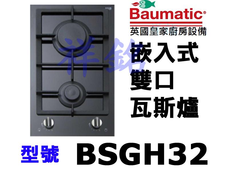 祥銘Baumatic寶瑪客嵌入式玻璃雙口瓦斯爐BS...