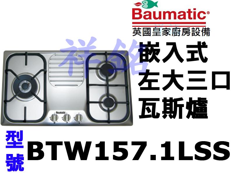 祥銘Baumatic寶瑪客嵌入式左大三口瓦斯爐BT...
