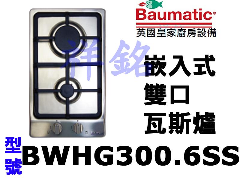 祥銘Baumatic寶瑪客嵌入式雙口瓦斯爐BWHG...