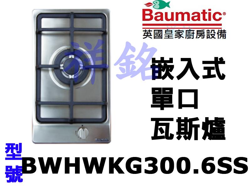 祥銘Baumatic寶瑪客嵌入式單口瓦斯爐BWHW...