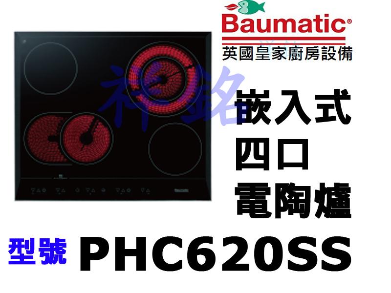 祥銘Baumatic寶瑪客嵌入式四口電陶爐PHC6...